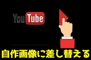YouTubeサムネイル差し替え
