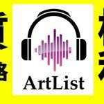 格安で高品質な動画用の音楽は「Artlist」