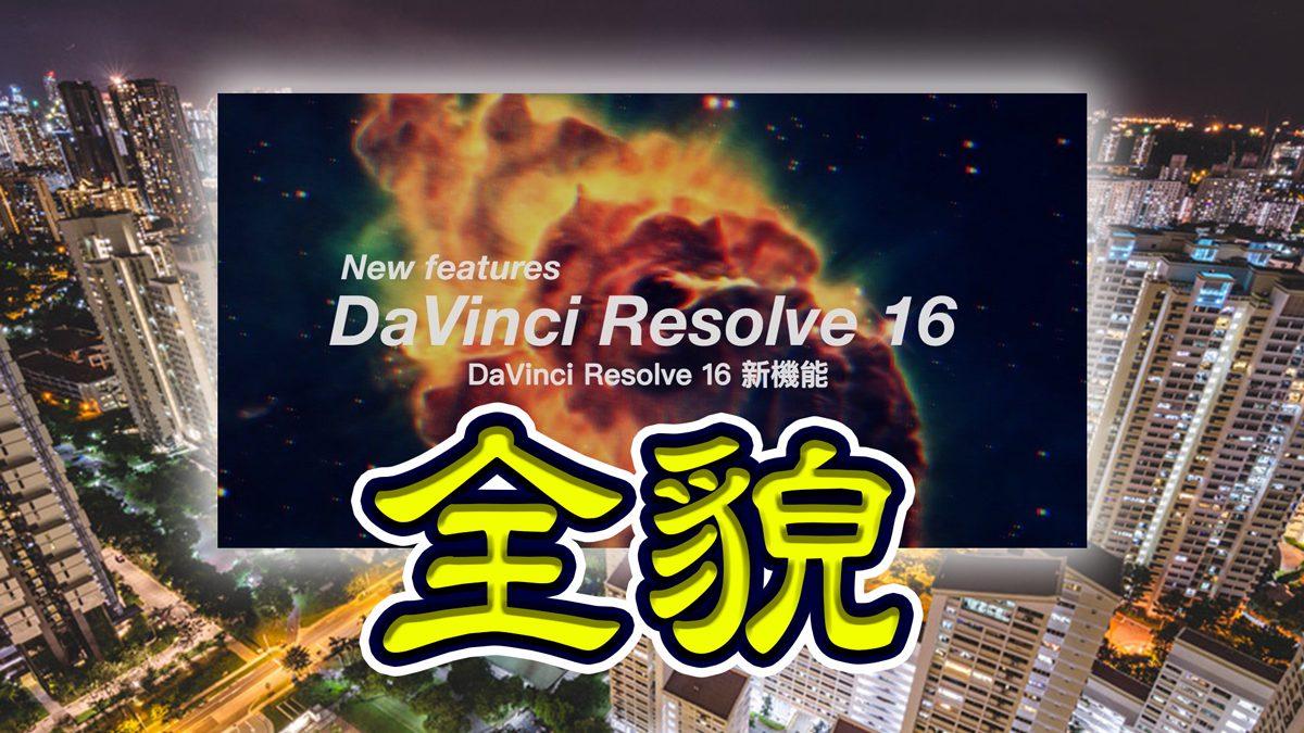 DaVinch Resolve16.1の全貌