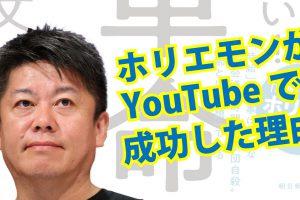 ホリエモンがYouTubeで成功した理由