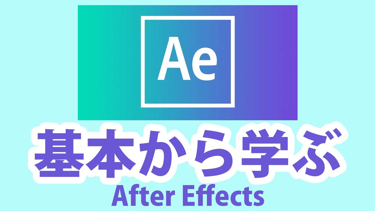After Effects 操作の基本はコンポジションを学ぶこと