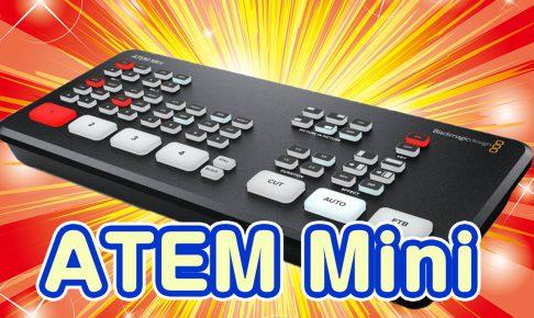 ATEM Mini
