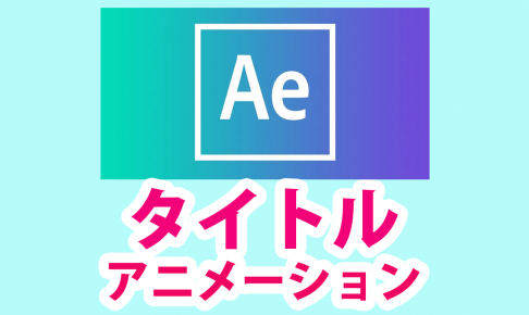 【役に立つ】After Effectsでめざすタイトル用アニメーション3つの例