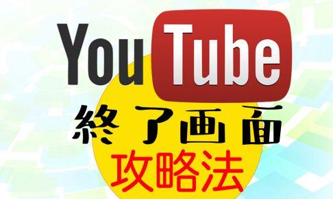 YouTube終了画面攻略法