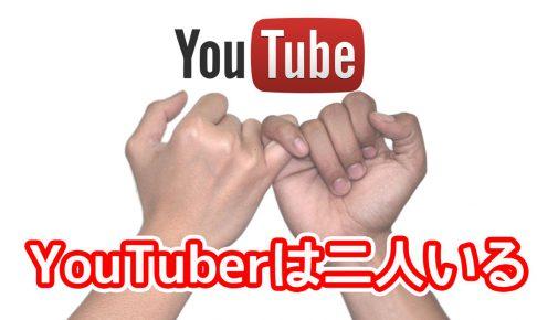 YouTuberは二人いる