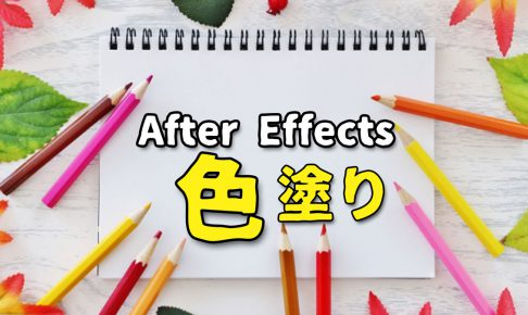 After EffectS平面レイヤーの色変更