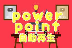 PowerPointのスライドを自動再生