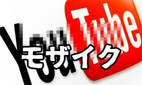 YouTubeモザイク