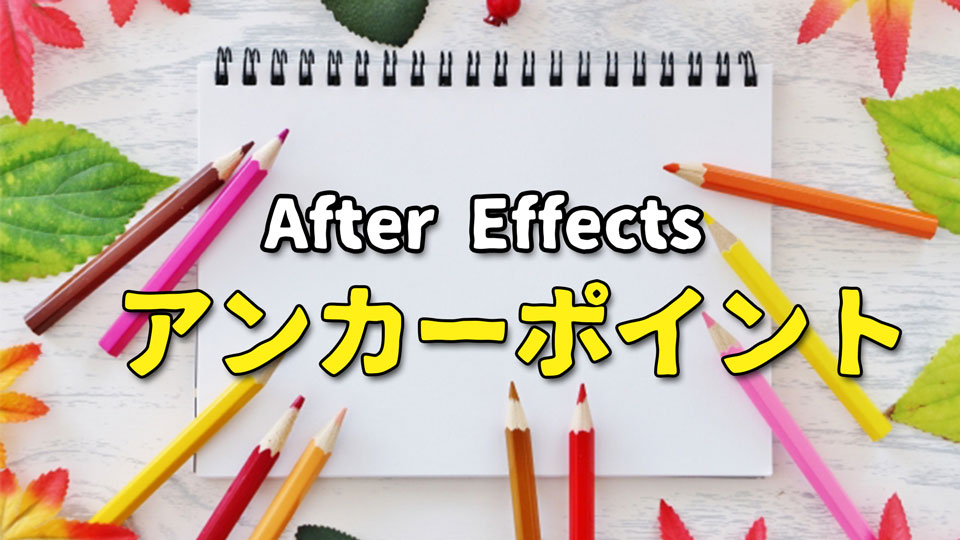 After Effectsアンカーポイント