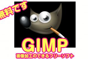画像加工のできるフリーソフトGIMP
