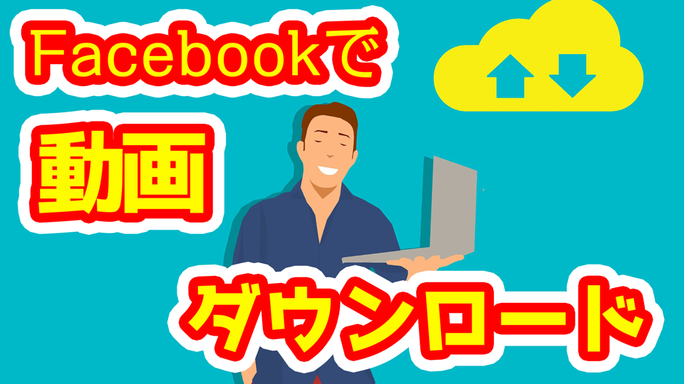 facebook動画ダウンロード