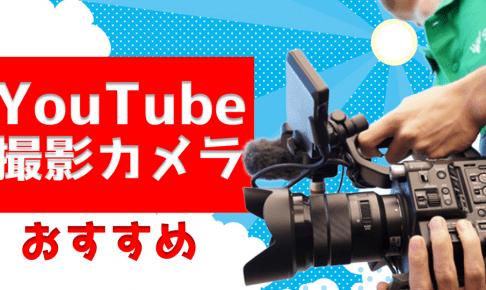 YouTube用カメラ