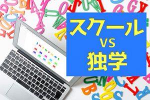 動画編集 独学・スクール