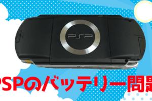 PSPバッテリー捨て場所