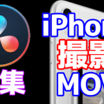 iphone撮影MOV