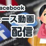 facebookニュース動画