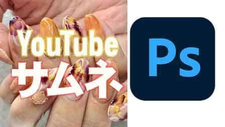 YouTubeサムネイル
