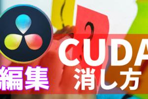 CUDAの消し方