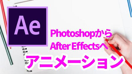 PhotoshopからAEへ