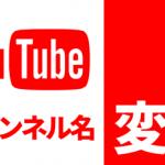 YouTubeチャンネル名変更