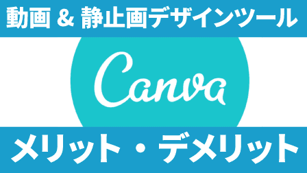 Canvaのメリット・デメリット