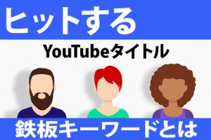 YouTubeタイトル