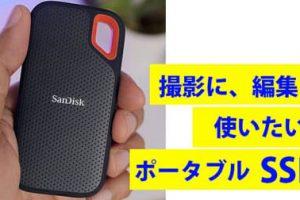 ポータブル SSD