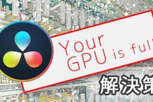 Your GPU is full